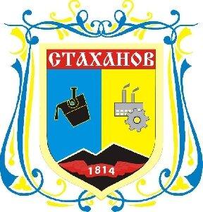 Герб города  Стаханова Луганской области